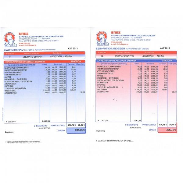 Δείγμα ειδοποιητηρίων-αποδείξεων κοινοχρήστων δαπανών